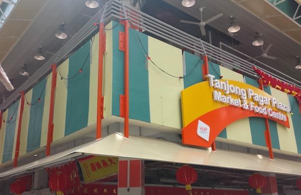Tanjong-Pagar-Food-Centre